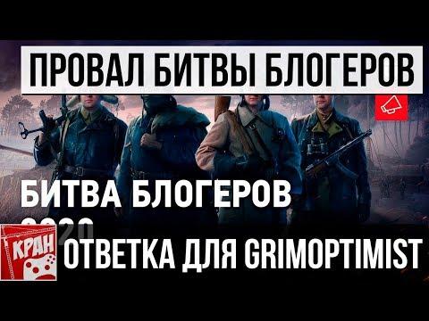 ПРОВАЛ БИТВЫ БЛОГЕРОВ 2020. ОТВЕТКА ДЛЯ GrimOptimist