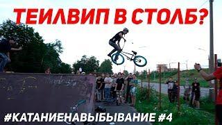 ТЕИЛВИП в СТОЛБ на BMX? Дима Гордей и Антон Степанов #КатаниеНаВыбывание №4