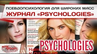 Чему учит журнал Psychologies?(Наш сайт: Научихорошему.рф http://whatisgood.ru Группа ВКонтакте: http://vk.com/whatisgood2 Ссылка на это видео: http://youtu.be/LyYoa2rfOME..., 2015-04-06T12:03:00.000Z)