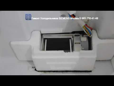 Ремонт холодильника SIEMENS KG49NS50RU 02 Диагностика после Рукосуев.