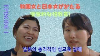 충격적인 일본의 성교육 실태ショッキング! 日本と韓国の性教育の実態