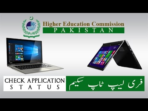 How to Check Prime Minister's Laptop Scheme Application Status 2017 and 2018