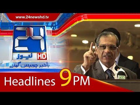 News Headlines | 09:00 PM | 30 Jan 2018 | 24 News HD