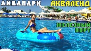 НОВЫЙ Аквапарк Акваленд. Железный Порт / AquaLand Aquapark / Спуск с самой страшной горки