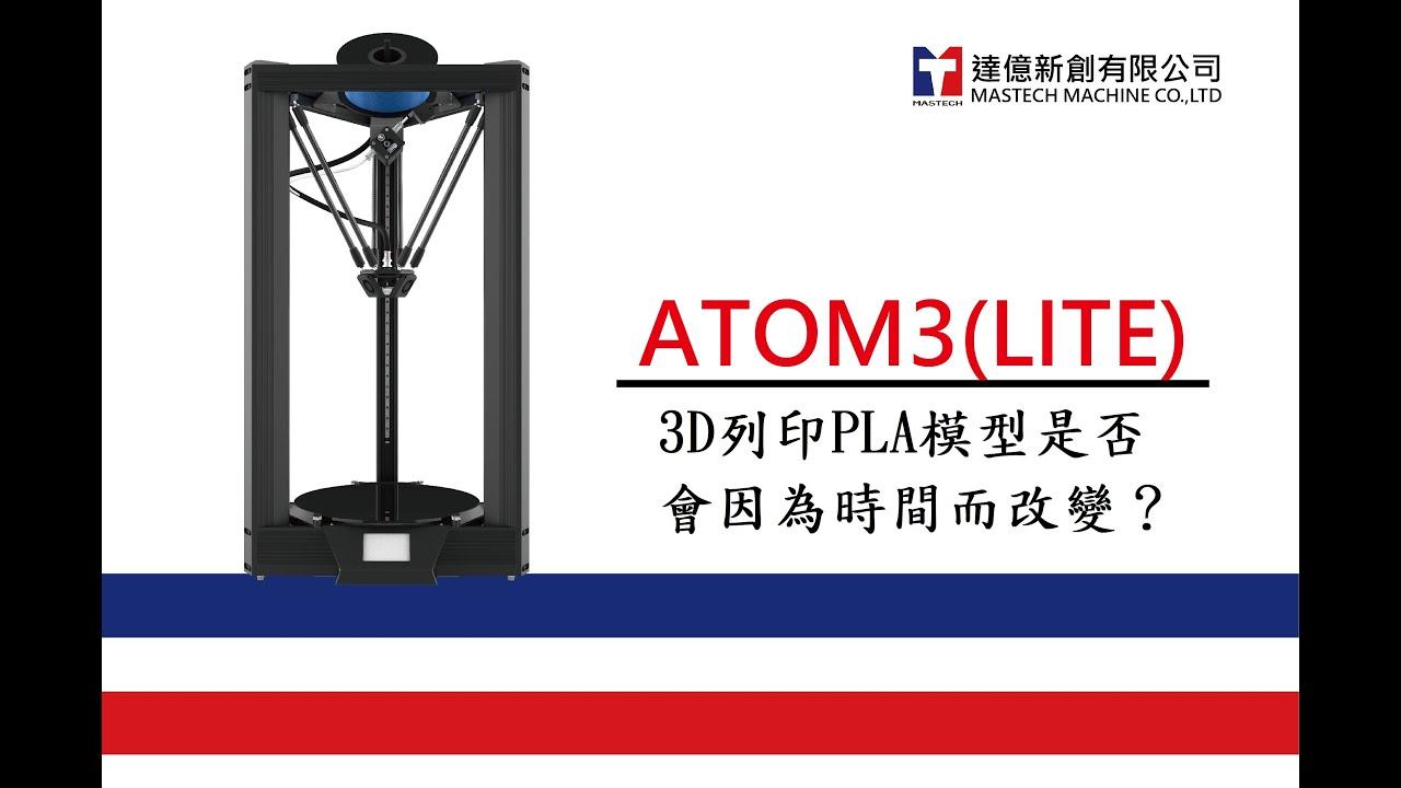 3D列印出來的PLA材質 會不會因為時間而變形?--4k高清版