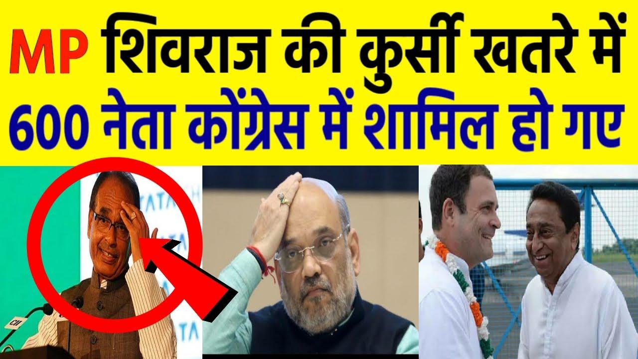 Congress के लिए खुशखबरी! MP में BJP Shivraj को बडा झटका! 600 नेता कांग्रेस में शामिल