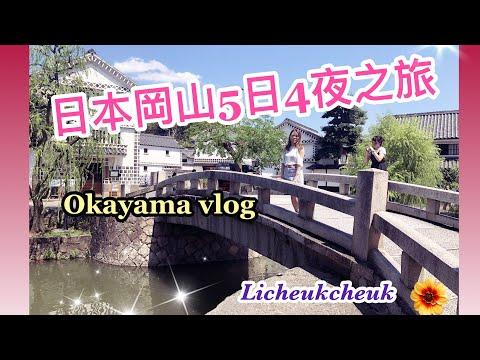 [Vlog] 🍑晴天之國—岡山 五日四夜之旅🍑  licheukcheuk