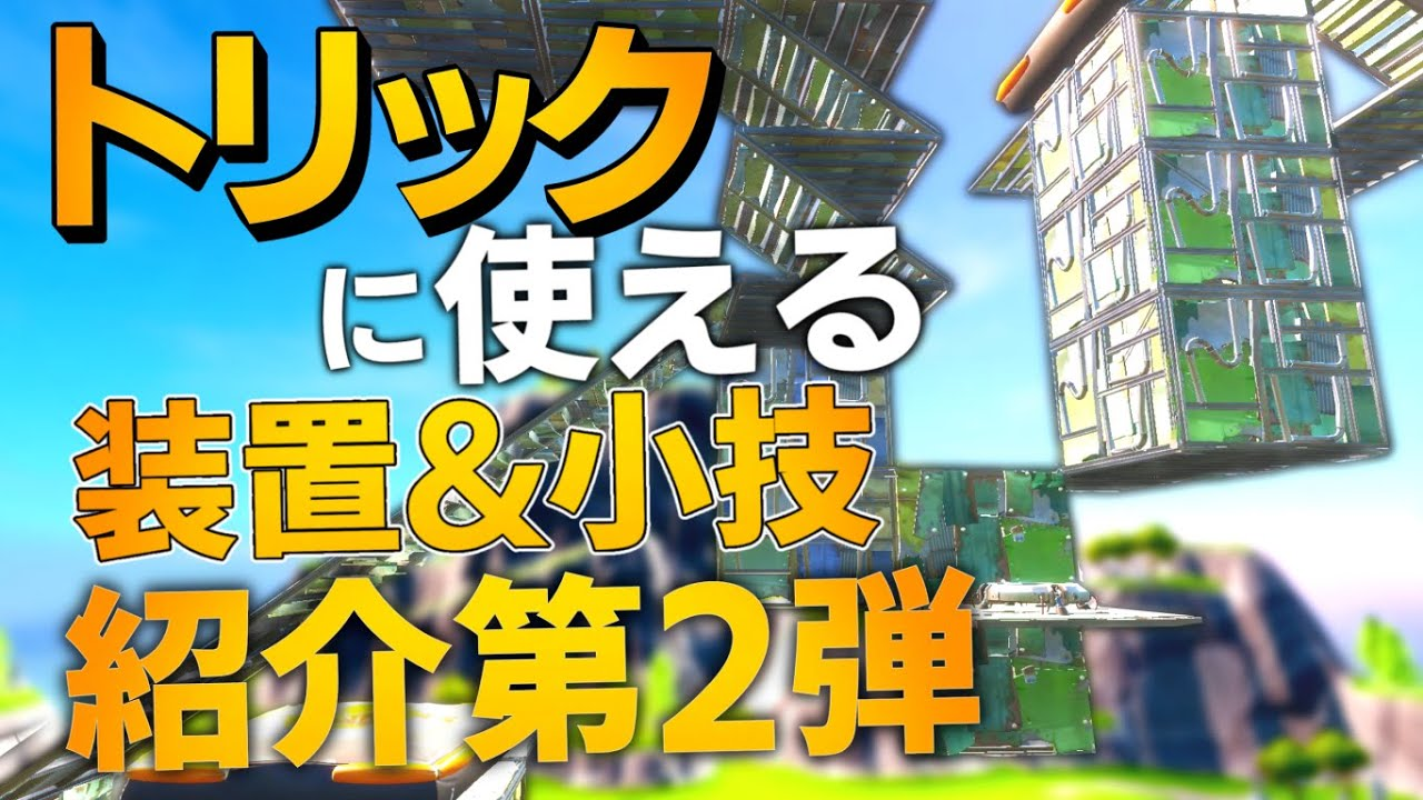 【フォートナイト】トリックに使える装置&小技紹介 第2弾!!!