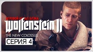 ДА ЭТО ЖЕ FALLOUT! ● Wolfenstein II: The New Colossus #4 [PC/Uber Settings]