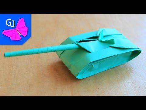 Оригами из бумаги Быстроходный Танк