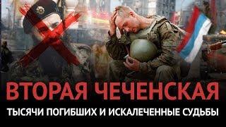 Вторая чеченская война. Спасение России от распада и тысячи погибших