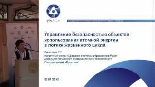 Безопасность цикла обращения с РАО(Тема: Управление безопасностью объектов использования атомной энергии в логике жизненного цикла (http://www.atomi..., 2013-04-01T13:36:24.000Z)