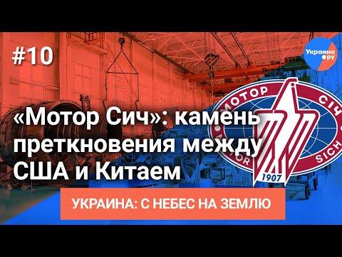 """Украина: с небес на землю #10: гигант двигателестроения """"Мотор Сич"""""""