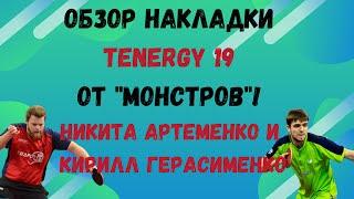Обзор накладки Tenergy 19 от