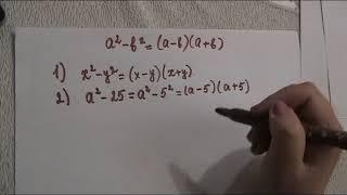 7 клРазложение на множители с помощью формулы разности квадратов