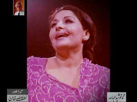 Farida Khanum (1)-  From Audio Archives of Lutfullah Khan