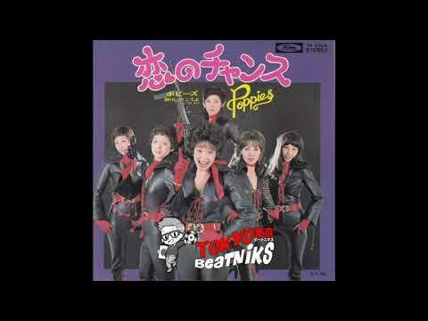 """ポピーズ - 恋のチャンス / 踊りに行こうよ 7"""" Single 45rpm 1974 TP-2994 Toshiba Records"""