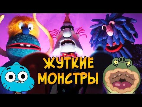 Жуткие монстры из мультсериала Удивительный мир Гамбола (1 часть)