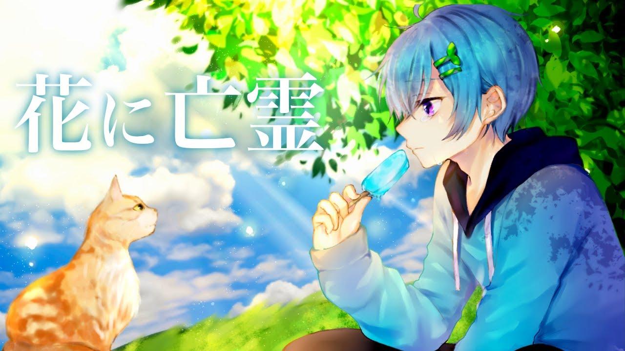 花に亡霊 / ヨルシカ(cover) by まひとくん【誕生日に歌ってみた】
