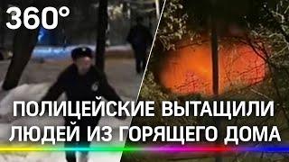 Выпрыгнули из горящей квартиры в сугроб полицейский спас женщину из пожара в Москве