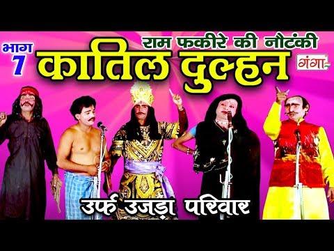 Katil dulhan urf Ujda Pariwar Part-7 - Ram Fakire Ki Nautanki   Bhojpuri Nautanki   Nach Progra