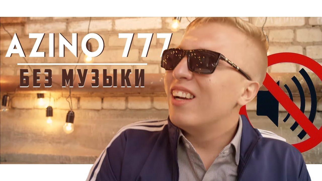 азино777 2017