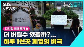 [뉴스토리] 거리로 나선 자영업자들...정부 지원, 방역 대책 문제점은?  / SBS