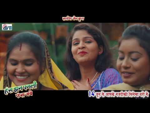 Has Jhan Pagli Fas Jabe   Chhattisgarhi Film Trailer   Man Qureshi, Anikriti   Satish Jain