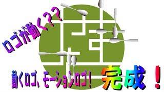 アイスTUBERの日々 動くロゴ、モーションロゴが完成しました(やまざと.com)  動画サムネイル