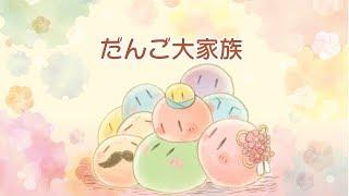 【CLANNAD】だんご大家族 *cover by 雛乃木まや(Hinanogi Maya)* thumbnail