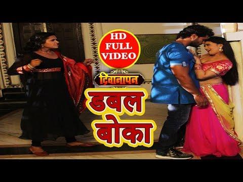 Khesari Lal Yadav और Kajal Raghwani Full Video Song - डबल बोका - Deewanapan - Bhojpuri Hit Song2018