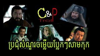 ឆាវឆាវTroll ប្រជុំសំណួរចម្លើយប្លែកៗសាមកុក / កំប្លែងសាមកុក / Khmer Comedy Samkok Troll / Cao Cao Trol