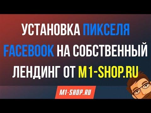 Установка пикселя Facebook на собственный лендингот M1-shop.ru