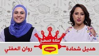 """مسابقة ملكة المطبخ """"ماجي"""" - الحلقة الحادية عشر - هديل شحادة VS روان المفتي"""
