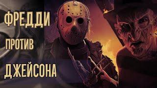 "Dominika - Обзор фильма ""Фредди против Джейсона"""