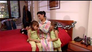 كاريس بشار - قصة (زينة) كاملة في مسلسل ندى الأيام