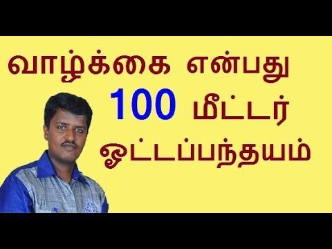 Best Motivational Speech (Tamil) | Best Motivational video in tamil by  gopinath