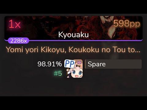 [Live] Spare | ICDD - Yomi yori Kikoyu [Kyouaku] 98.91% {#5 598pp 1❌} - osu!