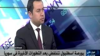 Konuk: ALB Menkul Değerler Araştırma Uzm. Enver Erkan - TRT Arapça