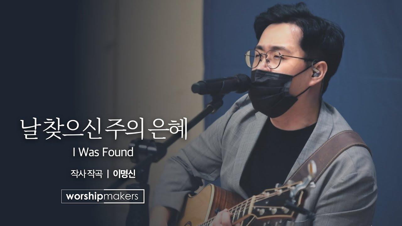 날 찾으신 주의 은혜 I Was Found ㅣ 워십메이커스 온라인 예배 실황