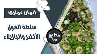 سلطة الفول الأخضر والبازيلاء - ايمان عماري