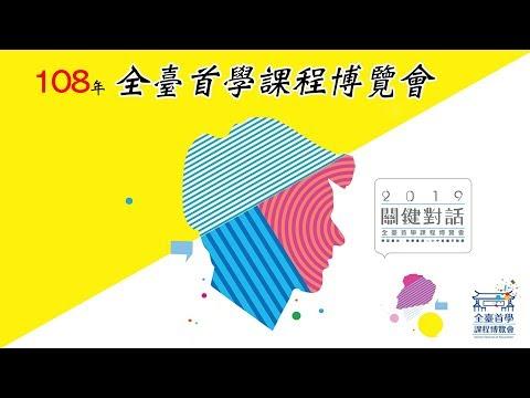 2019全臺首學課程博覽會 - YouTube
