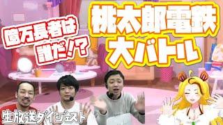 桃太郎電鉄 VTuberと芸人が4人で遊んでみた【ダイジェスト映像】