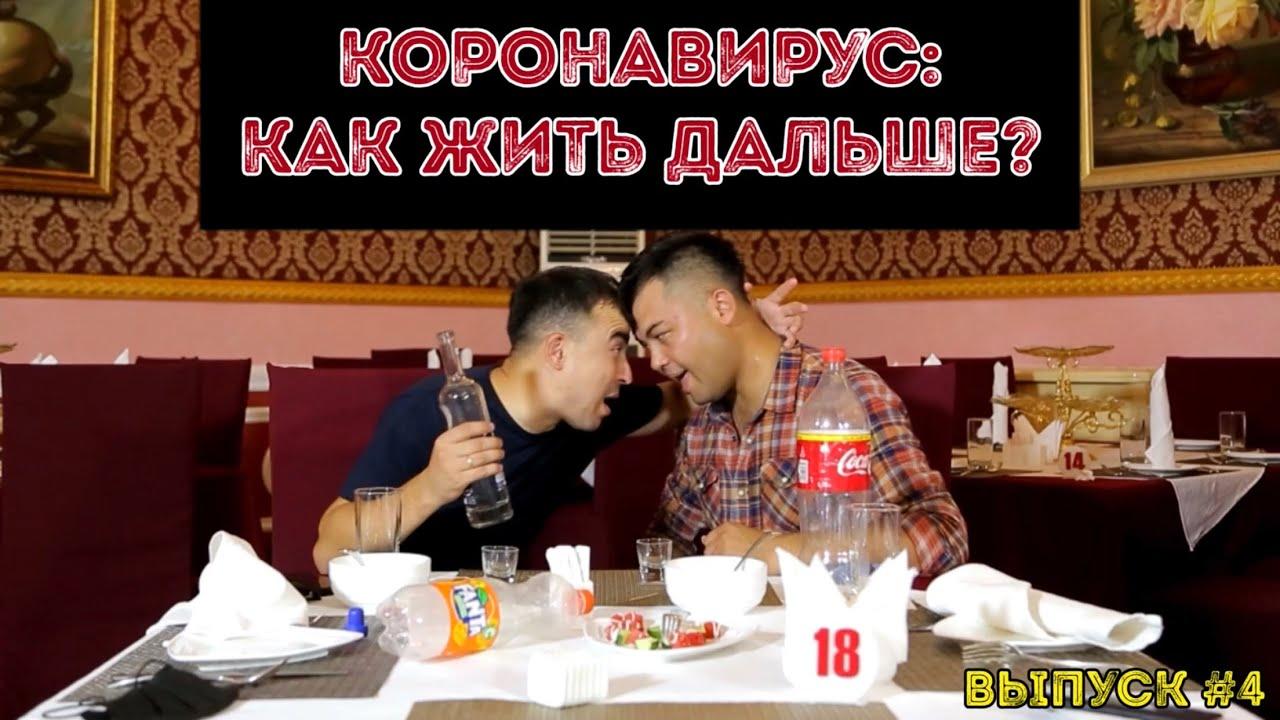 """Видеожурнал """"Коронавирус: как жить дальше?"""". Выпуск #4."""