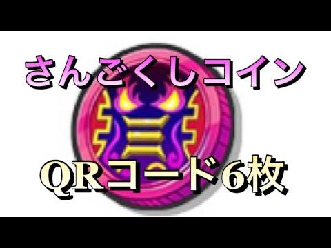 ウォッチ コード qr 妖怪 三国志