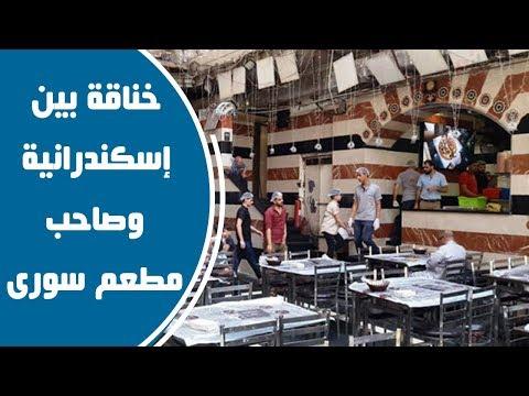شاهد.. خناقة بين إسكندرانية وصاحب مطعم سورى بسبب المطبخ والروائح