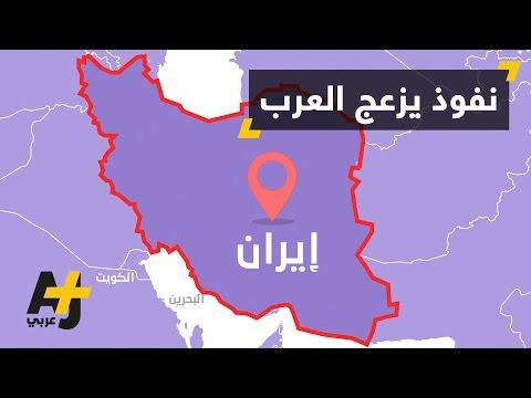 نفوذ إيران في العالم العربي