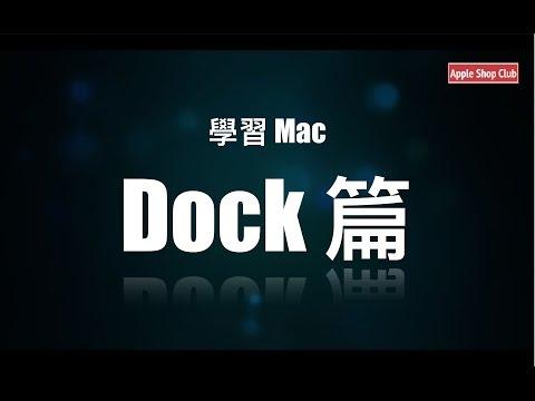 學習Mac - Dock 篇