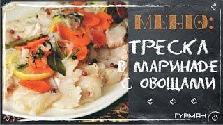 Треска в маринаде с овощами. Легкие рецепты [Рецепты ГУРМАН | GOURMET Recipes]
