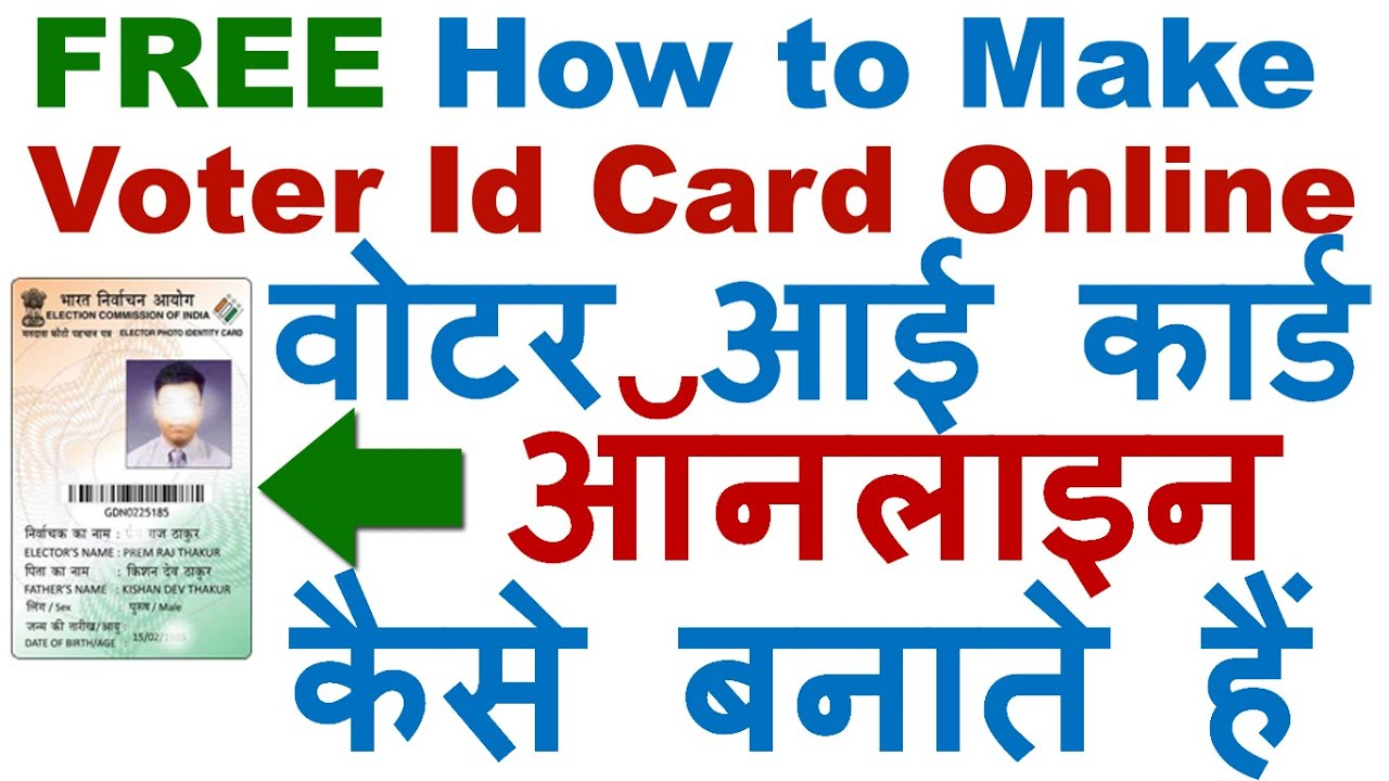How to Make Voter ID Card Online - New Voter ID Card Registration ...